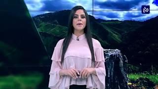 النشرة الجوية الأردنية من رؤيا 12-7-2018