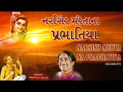 NARSINH MEHTA NA PRABHATIYA - GUJARATI I FULL AUDIO SONGS JUKEBOX