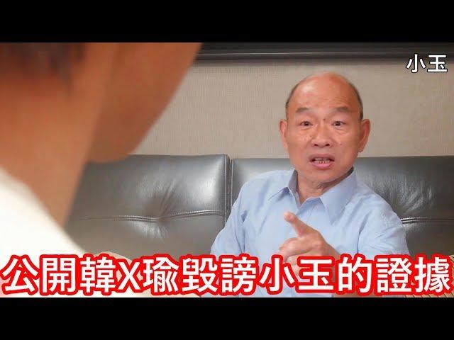【小玉】首次公開,韓X瑜毀謗我的錄影存證【正式提告韓X瑜】