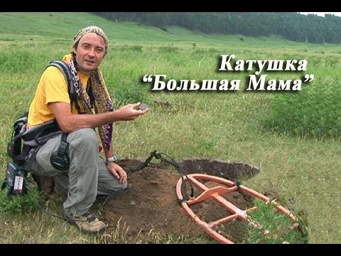 """Глубинная катушка CoilTek """"Большая Мама"""" для металлоискателя GPX"""