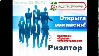 Работа риэлтором вакансии Саратова(, 2016-05-16T15:33:36.000Z)