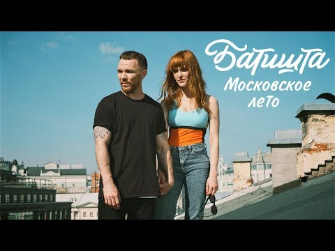 Скачать клип Батишта – Московское лето (2018) смотреть онлайн