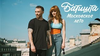 Смотреть клип Батишта - Московское Лето