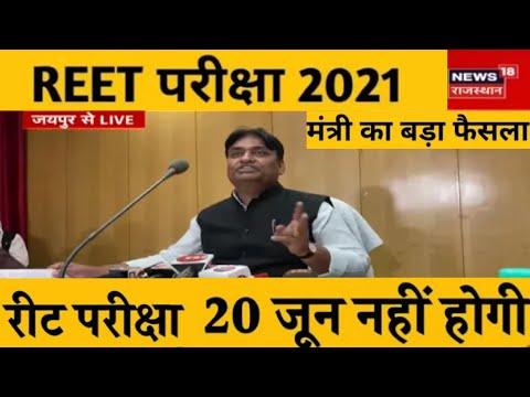 REET Bharti | REET Exam News | Reet Exam Date | Reet News Today |Reet 2021/रीट न्यूज़/Reet/Reet News