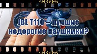 jBL T110 (тест) - Лучшие недорогие наушники?