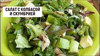 Салат с колбасой и скумбрией | Барышня и кулинар