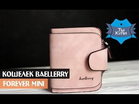 cc71b3dbb507 Женский кошелек Baellerry Forever mini светло-розовый (BFRW-MLP) купить в  Украине. Обзор