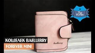 Женский кошелек Baellerry Forever mini светло-розовый (BFRW-MLP) купить в Украине. Обзор