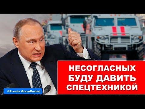 Путин поручил ускоренно закупать спецтехнику для силовых ведомств | Pravda GlazaRezhet