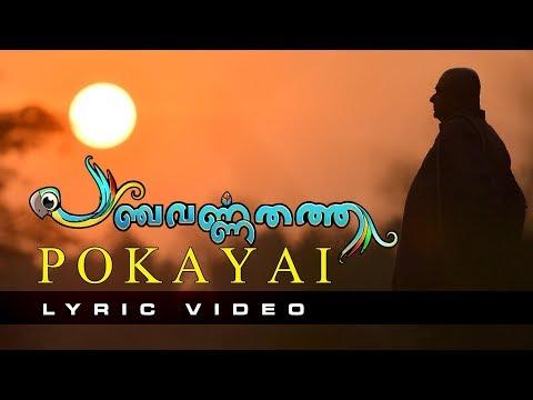 PANCHAVARNA THATHA | POKAYAI | LYRICS VIDEO | YESUDAS | M JAYACHANDRAN | SANTHOSH VARMA