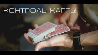 ООООЧЕНЬ сложный КОНТРОЛЬ КАРТЫ :: Обучение карточным манипуляциям