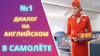 диалог 1, В самолете, on a plane,  диалог на английском языке, для начинающих