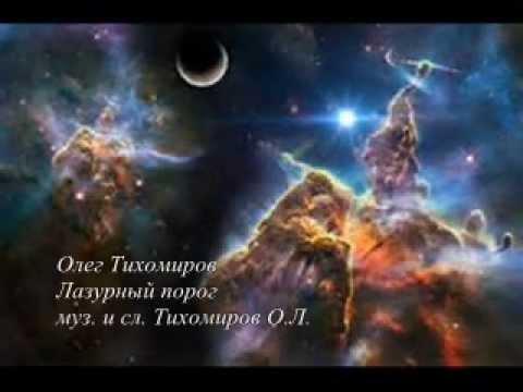 Олег Тихомиров - Лазурный порог
