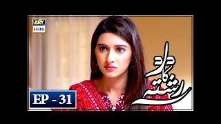 Dard Ka Rishta Episode 31 - 10th May 2018 - ARY Digital Drama