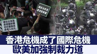 反制香港國安法 歐美加強施壓力道|@新唐人亞太電視台NTDAPTV |20200630