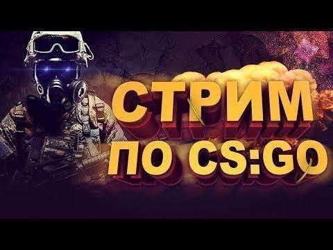 Видео: СТРИМ ПО CS:GO / КС ГО