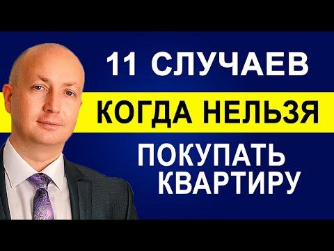 11 Случаев когда Нельзя покупать Квартиру, Об этом риелторы молчат | Адвокат Романов
