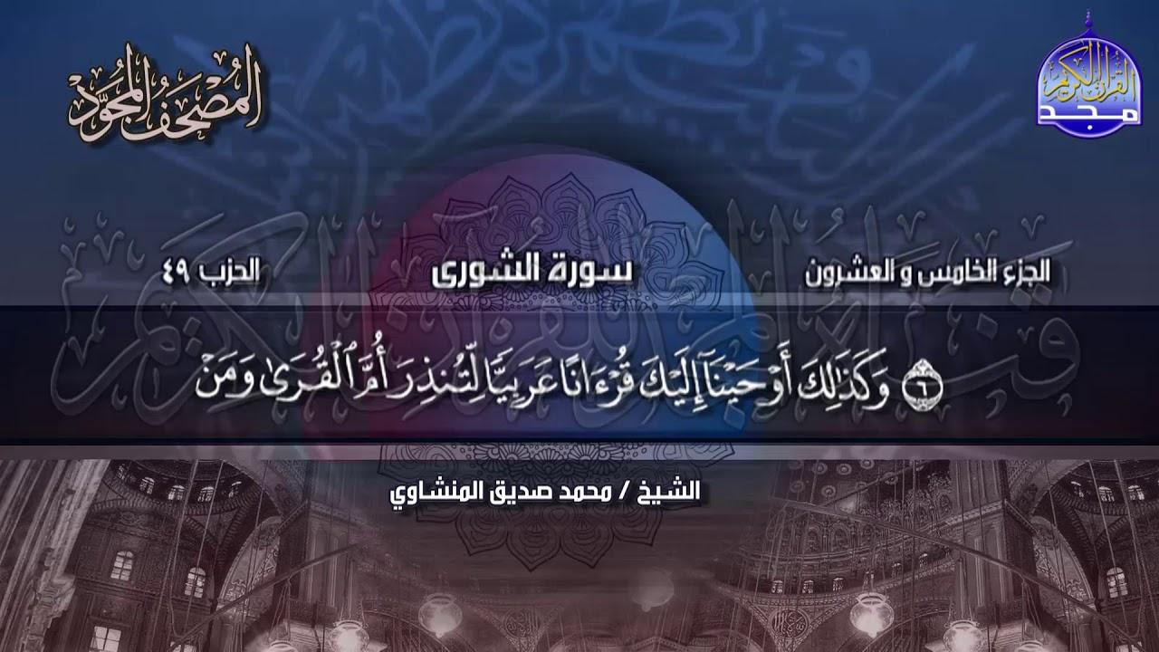 جديد    المصحف المجود  الجزء 25 * الحزب 49  الشيخ محمد صديق المنشاوي   Alminshawy - Juz'25
