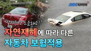 천재지변도 자동차 보험 받을 수 있다? ABC타이어가 …