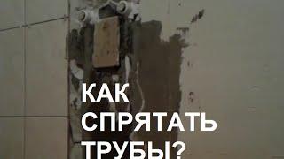 Как спрятать трубы под плитку в ванной?(Видео показывает, как закрыть трубы, ведущие к смесителю, керамической плиткой в ванной комнате. В плитках..., 2016-04-07T04:37:08.000Z)