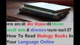Biology Books Free Download In Hindi/Urdu