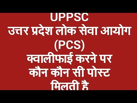 UPPSC pcs ki post details    pcs क्वालीफाई करने पर कौन कौन सी पोस्ट मिलती है