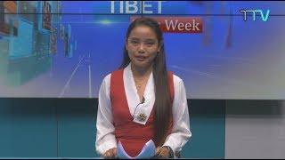 Tibet This Week - 05 July, 2019