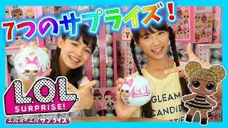 [ LOL ] 日本上陸!!開封(かいふう)するだけで超楽しい!!アメリカ発のおもちゃ L.O.L. SURPRISE!