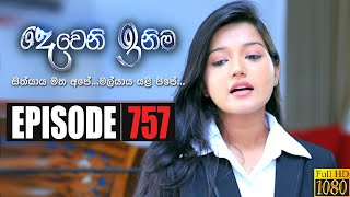 Deweni Inima | Episode 757 01st January 2020 Thumbnail