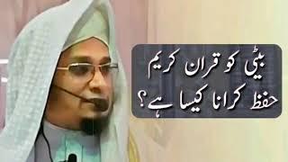 kya bacchiyan Quran Hafiz Ban sakti hai || pm Muzammil Sahab Bayan ||Islam aap ka liye