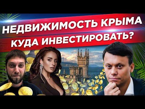 Крым. Доходность инвестиций