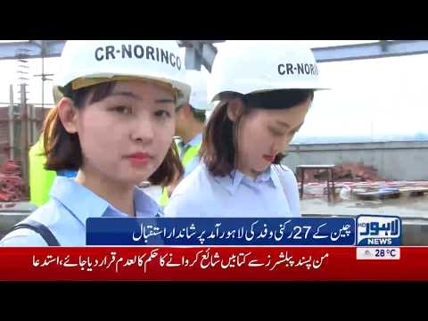 Chinese delegation reaches Lahore to review projects by Chinese Companies