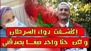 معجزة العصر لن تصدق رجل مغربي كبير في السن يكتشف دواء السرطان ويدعو وزير الصحة الى الاستماع له