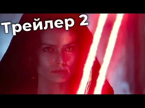 Звёздные войны: Скайуокер. Восход | Трейлер 2, Ролик с D23 (субтитры)