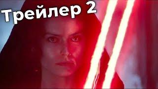 Звёздные войны: Скайуокер. Восход   Трейлер 2, Ролик с D23 (субтитры)