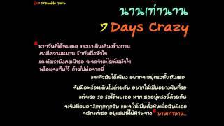 นานเท่านาน - 7days Crazy