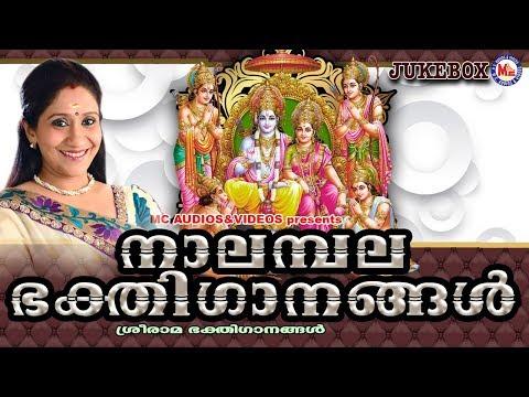 സൂപ്പർഹിറ്റ് നാലമ്പല ഭക്തിഗാനങ്ങൾ | Hindu Devotional Songs Malayalam | Sree Rama Devotional Songs