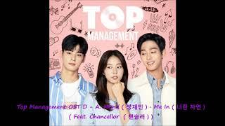 Top Management OST - A. Mond ( 방재민) - Me In ( 너란 자연) ( Feat. Chancellor  ( 챈슬러))
