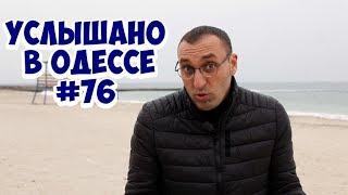 Юмор! Одесские шутки, фразы и выражения! Услышано в Одессе! #76