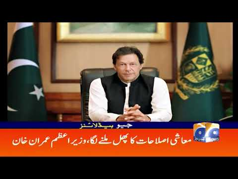 Geo Headlines 02 PM | 19th November 2019