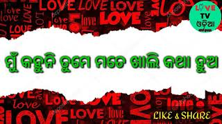 New_Odia_Love Couple_Whatsapp_Status || By - Love Tv Odia