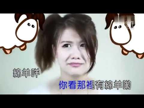 蕭小M   小雞嗶嗶MV