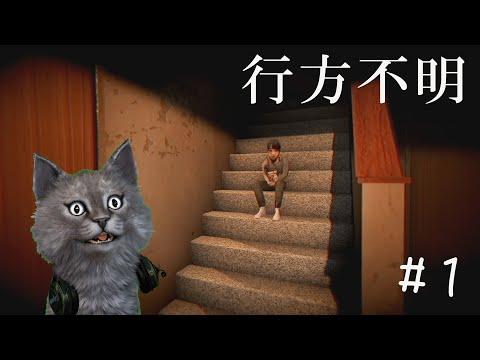 【行方不明Missing Children攻略】MB5〜マジでひびる5秒前〜#1【ホラー】