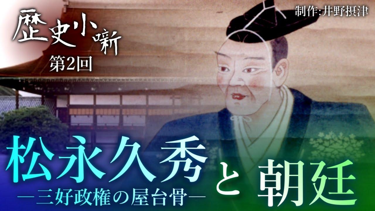 【歴史小噺】#2 松永久秀と朝廷ー三好政権の屋台骨ー