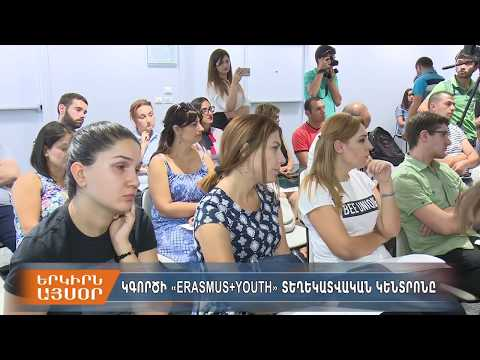 Press conference - Launch event of Erasmus+ Youth Info Centre in Armenia