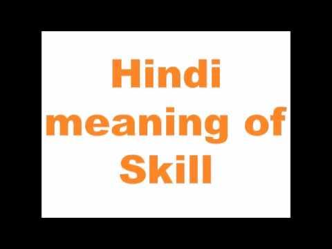 Hindi meaning of Skill - YouTube
