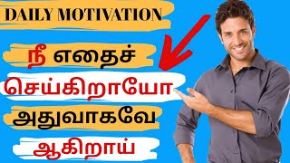 Your Actions become reality   Tamil Motivation Video Speech for Success   DAILY MOTIVATION