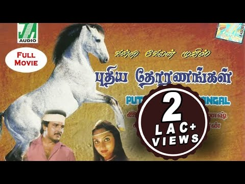 Download Puthiya Thoranangal (1980) | Tamil Classic Full Movie | Jaishankar, Jayalatha |Tamil Cinema Junction
