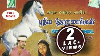 Puthiya Thoranangal (1980) | Tamil Classic Full Movie | Jaishankar, Jayalatha |Tamil Cinema Junction