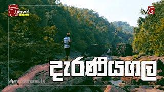 Travel With Chatura | දැරණියගල Thumbnail